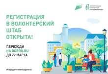 В России пройдет голосование
