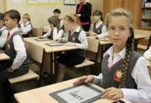 Школьникам вместо учебников предложат «планшетники»