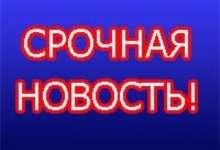 Отдел ГО и ЧС администрации Карталинского муниципального района информирует