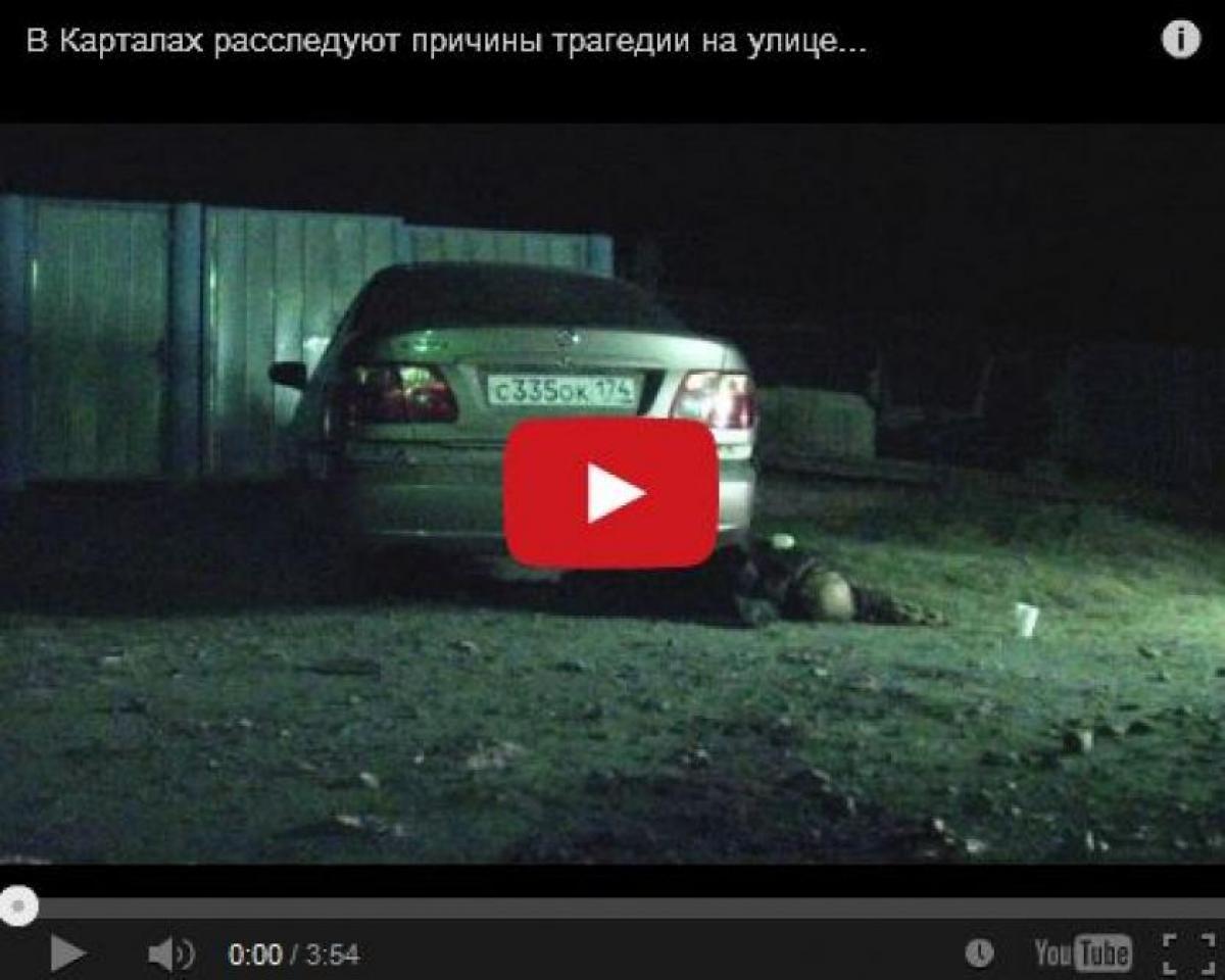 В Карталах расследуют причины трагедии на улице Гагарина