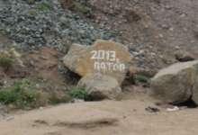 В Карталах появился памятник наводнению