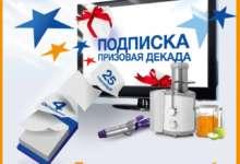 Карталинский почтамт участвует во Всероссийской декаде подписки