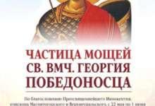 Православные карталинцы смогут помолиться Георгию Победоносцу
