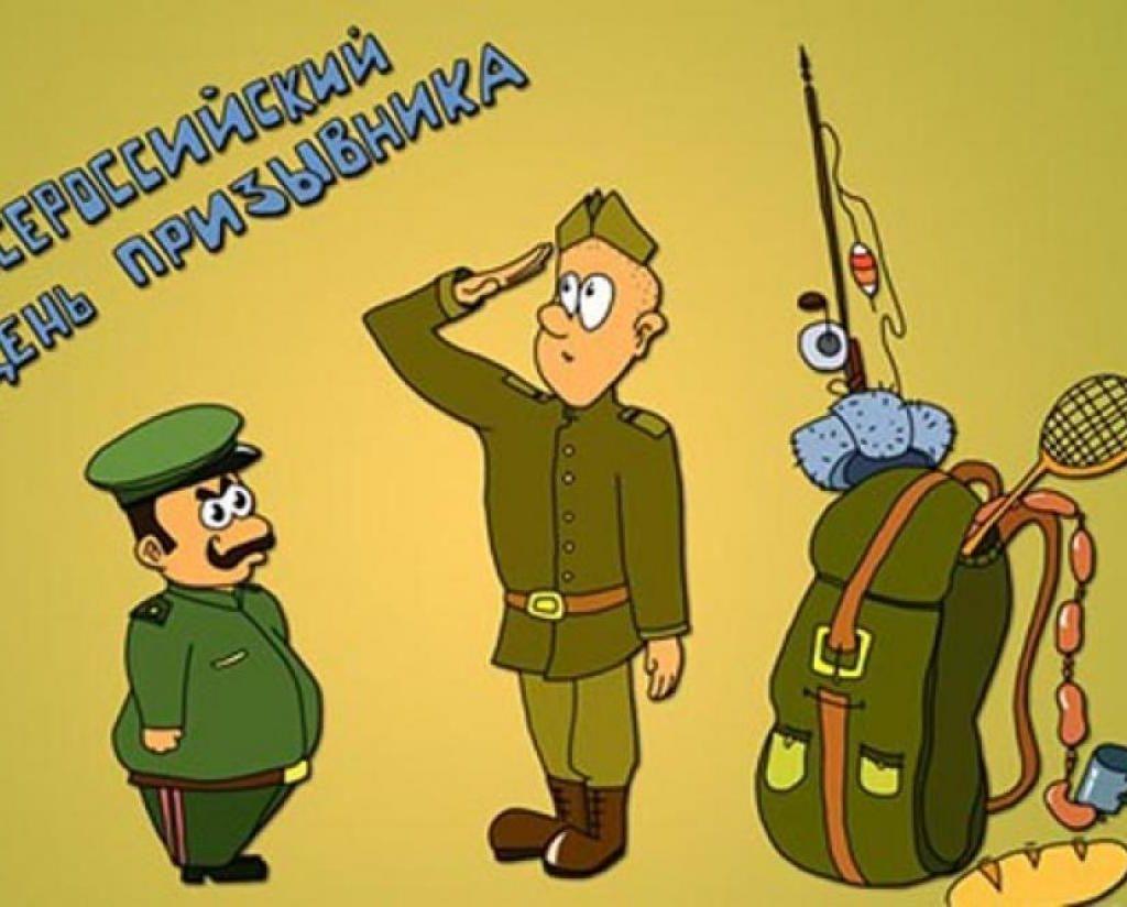 Открытка парню в армии, нарисовать смешные