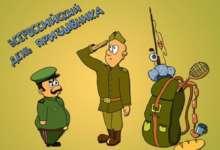 15 ноября - Всероссийский день призывника