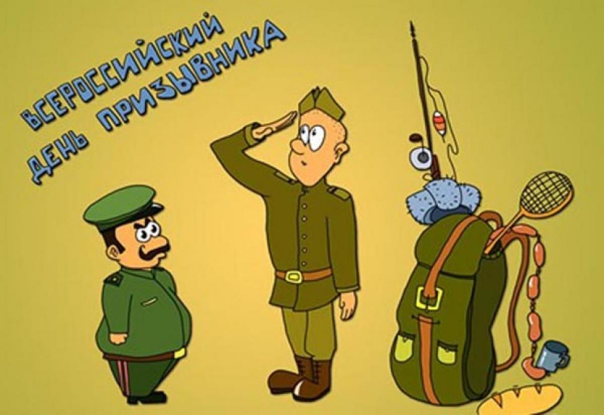 прикольные картинки с призывом в армию того, что