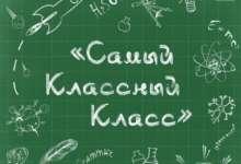В Карталах выберут «Самого классного классного»