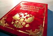Праздник главного документа страны