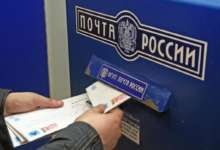 График работы почтовых отделений