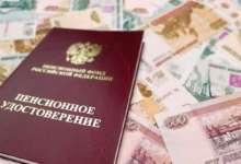 В России с 1 февраля выросли социальные выплаты