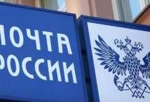 Почта России объявляет досрочную подписку по ценам прошлого года