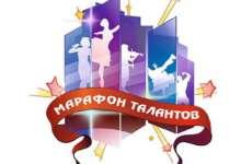 Народный конкурс «Марафон талантов» стартовал на Южном Урале