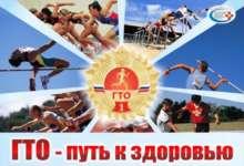 ГТО – повод стремиться к медалям