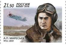 К 100-летию Алексея Маресьева