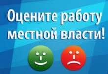 Южноуральцы выразили свое мнение в интернет голосовании