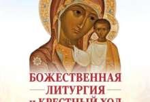 День памяти Табынской иконы Божией Матери