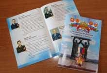 Имена Героев России внесены в сборник
