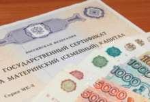 Начался прием заявлений на получение 25 000 рублей из средств материнского капитала