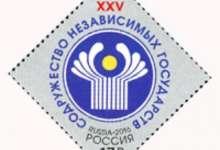 Почтовую марку выпустили в честь юбилея СНГ