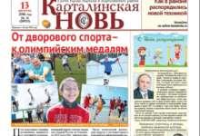 Доступна электронная версия газеты «Карталинская новь»