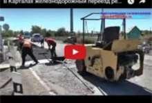 В Карталах железнодорожный переезд ремонтируют под контролем прокуратуры