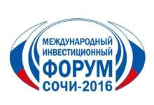 Перспективы развития Южного Урала обсудят на инвестфоруме