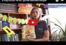 В Карталах лечат детей библиотекари