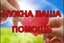 Сайт kartakinka.ru открыл новую рубрику «Нужна ваша помощь»