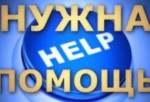 Семье из Украины нужна помощь