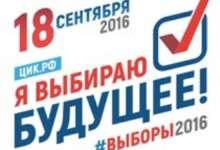 Карталинские избирательные участки открылись для голосования