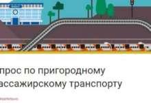 Карталинцы могут оценить качество работы пригородного транспорта
