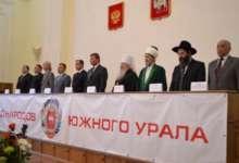 Народы Южного Урала соберутся на съезде