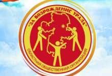 Конференция «За возрождение Урала» подведет итоги года