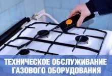 «Газпром»  информирует карталинцев о проведении работ по техническому обслуживанию ВДГО