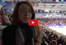 Челябинск встретил с уральским гостеприимством