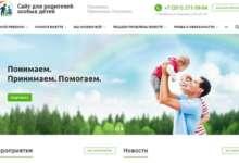 В Челябинской области для родителей особых детей создан специализированный портал