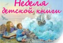 В Карталинском районе открылась неделя детской книги