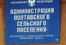 Карталинские главы отчитываются перед избирателями