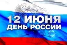 Карталинцы отметят День России