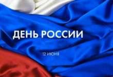 Карталинцы отмечают День России