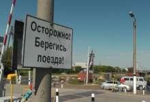 В Карталинском районе ограничат движение по переездам