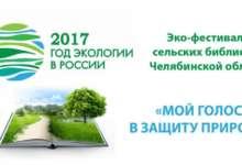 Карталинские библиотеки присоединились
