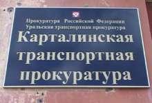 Карталинская железнодорожная организация наказана