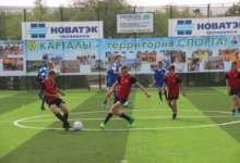 В Карталах футбольным полем стало больше