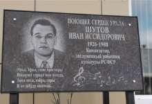 В Карталах открылась мемориальная доска