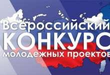 Молодые южноуральцы получат более 3 миллионов рублей на реализацию своих идей