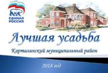 Карталинцев приглашают принять участие в конкурсе