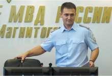 Уроженец Карталинского района возглавил областную полицию