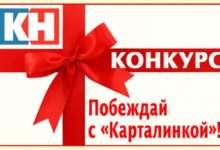 """«Карталинская новь» объявила """"миллион"""" конкурсов"""