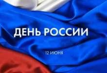 Карталинцы отпразднуют День России